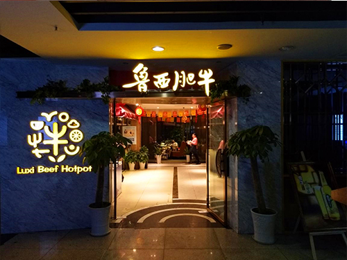 鲁西肥牛江北区九街店