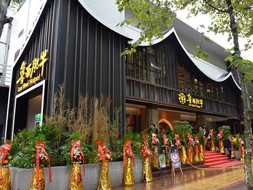 鲁西肥牛渝北区龙湖水晶郦城店