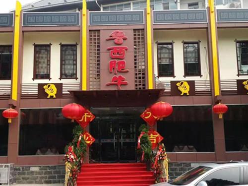 红星东街鲁西肥牛店