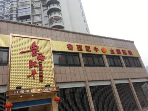 鲁西肥牛火锅加盟门店展示