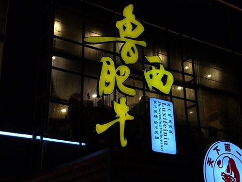 龙湖水晶郦城鲁西肥牛店