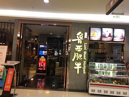 鲁西肥牛沙坪坝区煌华新纪元广场店