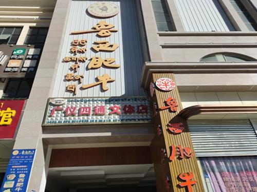 西藏拉萨鲁西肥牛店