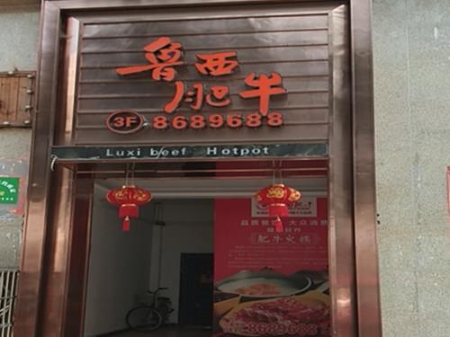 蓬安鲁西肥牛店