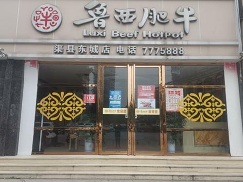 渠县东城鲁西肥牛店