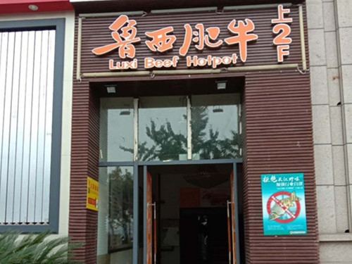 重庆万州鲁西肥牛店