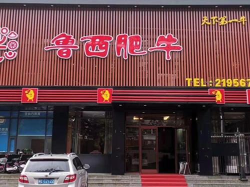 河北邢台锦绣中华鲁西肥牛店