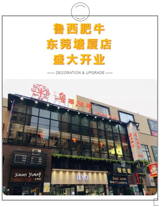 鲁西肥牛  东莞塘厦店  盛大开业