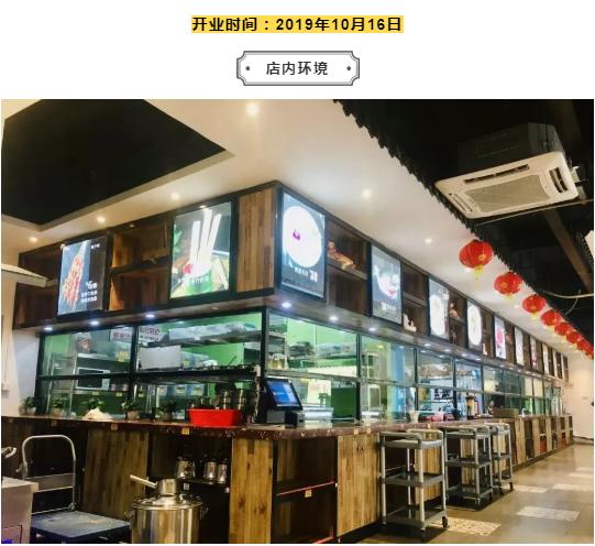 开业时间:2019年10月16日  店内环境